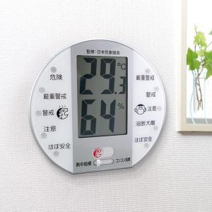熱中症計&風邪指標計つき大型デジタル温湿度計6941...