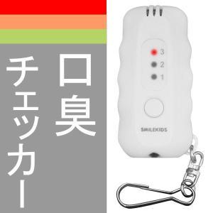 ブレスチェッカー:ひとふき口臭チェッカーABT-04〜〒郵送可¥320|imanando