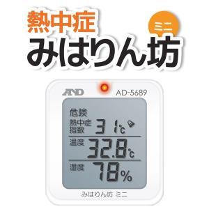 WBGT計:A&D携帯型熱中症指数モニターAD-5689〜〒郵送可¥320|imanando