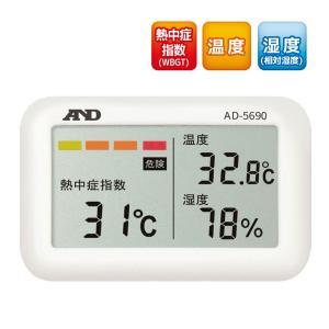 熱中症指数計 WBGT計 温度計 湿度計 みはりん坊ジュニア AD-5690 携帯 〒郵送可¥320|imanando