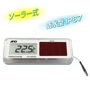 冷蔵庫温度計 防水 ソーラー 外部センサー 温度計 AD-5656SL 〒郵送可¥320|imanando