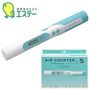 家庭用放射線測定器「エアカウンターS」エステー〜〒郵送可¥320|imanando