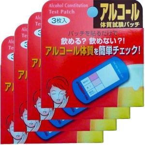 アルコール体質試験パッチ3枚入り4セット〜〒郵送可¥320|imanando