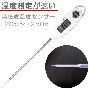 料理温度計 デジタル温度計 AP-20 ステンレス棒 高音 クレセル 〒郵送可¥320|imanando