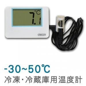 冷蔵庫温度計:外部センサーつき温度計AP-40〜〒郵送可¥3...