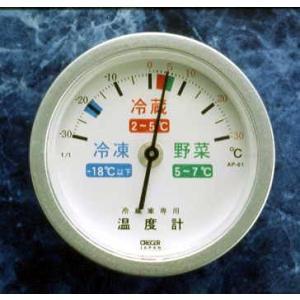冷蔵庫用温度計AP-61〜〒郵送可¥320|imanando