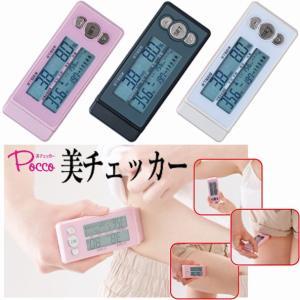 皮下脂肪測定器「美チェッカーPocco」〜〒郵送可¥320|imanando