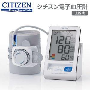 血圧計:シチズン上腕式血圧計CHD701〜送料無料|imanando