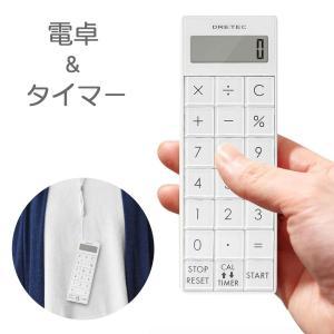 キッチンタイマー:電卓&長時間タイマー(音のみ)CL-116〜〒郵送可¥320|imanando