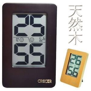 温湿度計:天然木デジタル温度湿度計CR2200〜〒郵送可¥320|imanando