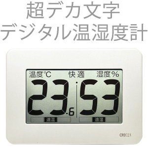温湿度計 超大画面 デジタル温度湿度計 CR-3000 クレセル|imanando
