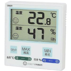 温湿度計 デジタル 温度湿度計 CR-1100B 〒郵送可¥320|imanando