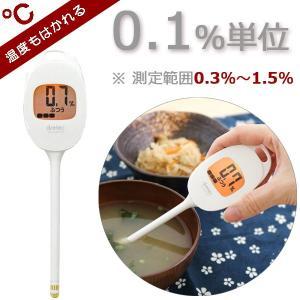 塩分計:温度計つき0.1%単位計測のデジタル塩分計EN-902〜〒郵送可¥320|imanando