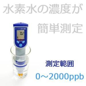 水素水測定計:ポータブル溶存水素計ENH-1000〜お取り寄せ※1月下旬以降:送料無料 imanando