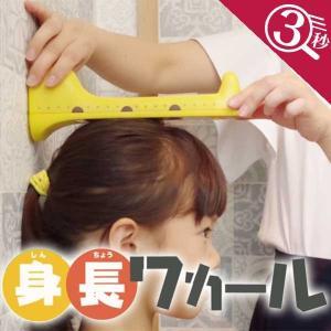 身長計「身長ワカール」EX-2978〜〒郵送可¥320|imanando