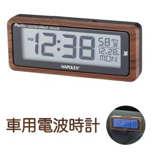 車用時計 ナポレックス 木目調 電波時計 デジタルクロック FCL-164 車載用 〒郵送可¥320|imanando