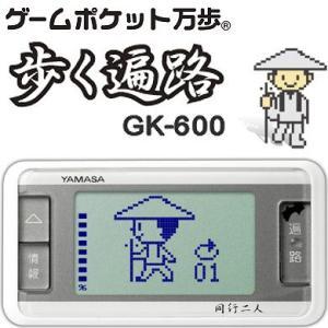 歩数計:ヤマサ万歩計「ゲームポケット万歩」GK-600〜〒郵送可¥320|imanando