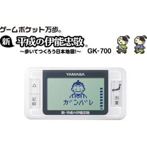歩数計:ヤマサ万歩計「ゲームポケット万歩」GK-700〜〒郵送可¥320|imanando