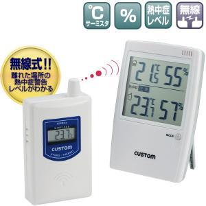 ワイヤレス温湿度計:熱中症警告付き無線温度計HI-01RF〜送料無料