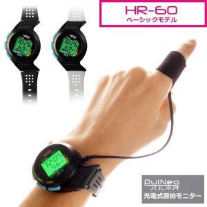 脈拍計 腕時計 脈拍モニター パルネオ HR-60 送料無料|imanando