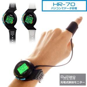 脈拍計 腕時計 脈拍モニター パルネオ HR-70 PC データ管理 送料無料|imanando