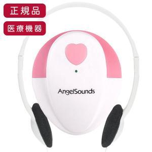 エンジェルサウンズ ドップラー 聴診器 JPD-100S 心音計 胎児 送料無料|imanando