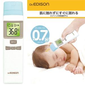 非接触型体温計 エジソンの体温計Pro KJH1003 即納 送料無料|imanando