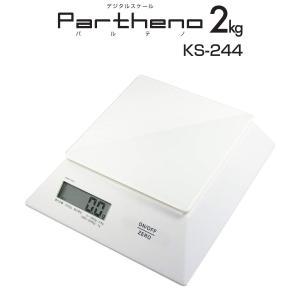 キッチンスケール:台形型の2kgデジタルスケールKS-244|imanando
