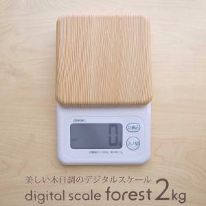 キッチンスケール:木目調のデジタルスケールKS-276〜〒郵送可¥500|imanando