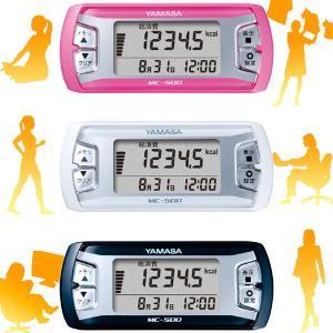 活動量計:YAMASA消費カロリー計「マイ カロリー」MC-500〜〒郵送可¥320|imanando