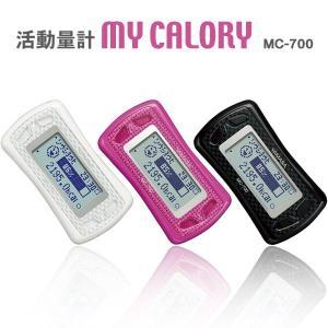 活動量計:YAMASA消費カロリー計「マイ カロリー」MC-700〜〒郵送可¥320|imanando