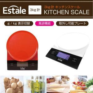 キッチンスケール:3kgまで測定できるデジタルスケールMCK-3〜郵送可¥500|imanando