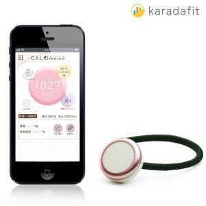活動量計:iPhoneで消費カロリーを管理する活動量計「カラダフィット」MTB-210〜〒郵送可¥320 imanando