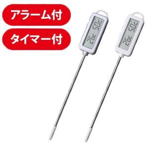 料理温度計:タイマー付き調理温度計O-276SV〜〒郵送可¥320|imanando