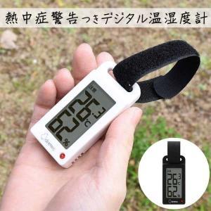 熱中症計:デジタル温湿度計「ブラーム」O-289〜〒郵送可¥320|imanando