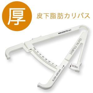 皮下脂肪の厚さ測定器(圧度計)OG-09-SC01〜〒郵送可¥320|imanando