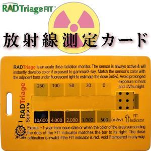放射線測定器:放射線測定カード「RAD Triage FIT」(特許取得)ガイガーカウンター〜〒郵送可¥320|imanando