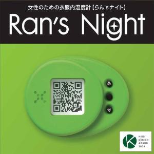 ランズナイト(Ran's Night) 女性のための衣服内温度計 アボカドグリーン〜送料無料|imanando