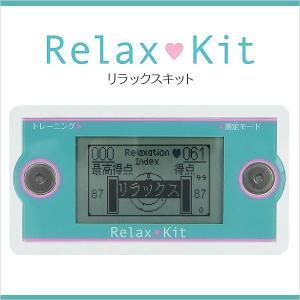 リラックス度チェック&腹式呼吸トレーニング「RelaxKit」〜〒郵送可¥320|imanando