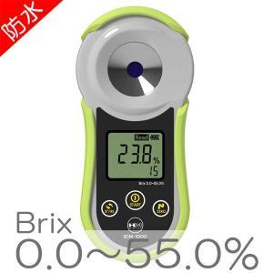 糖分計:デジタル糖度計(Brix0〜55%)SCM-1000〜送料無料 imanando