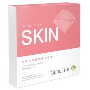 肌老化関連遺伝子検査キット GeneLife(ジーンライフ)...