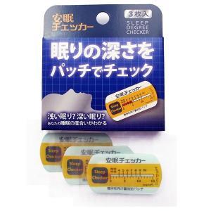 安眠チェッカー:睡眠の度合(深さ)を調べることができるパッチ(3枚入り)〜郵送可¥320|imanando