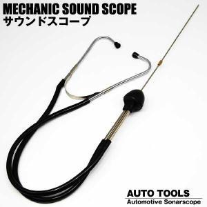 車の聴診器 サウンドスコープ 異音発見器 〒郵送可¥320|imanando