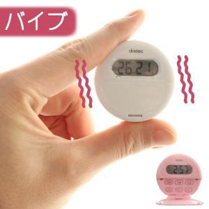 キッチンタイマー 小型 バイブタイマー T-558 ドリテック 〒郵送可¥320|imanando