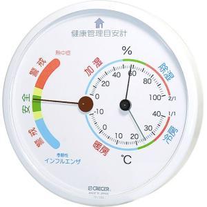 温湿度計:熱中症&季節性インフルエンザ目安計TF-165〜〒郵送可¥320 imanando
