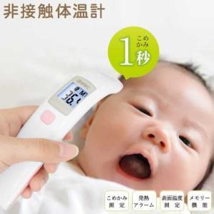 非接触体温計:赤外線体温計TO-401ピンク〜郵送可¥320|imanando