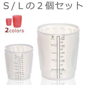 計量カップ:ViV シリコンメジャーカップ S・Lセット〜郵送可¥320|imanando