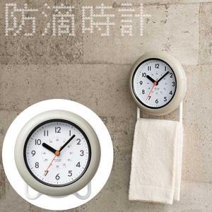 防滴時計:タオル掛けにもなるバスクロック〜郵送可¥500 imanando