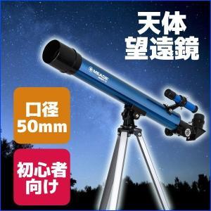 天体望遠鏡 MEADE エントリーモデル 口径50mm 初心者、入門用にもおすすめ ケンコートキナーAZM-50 imarketweb