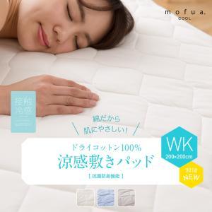 mofua cool ドライコットン100% 涼感敷きパッド(抗菌防臭機能) ワイドキング 代引不可 同梱不可 imarketweb